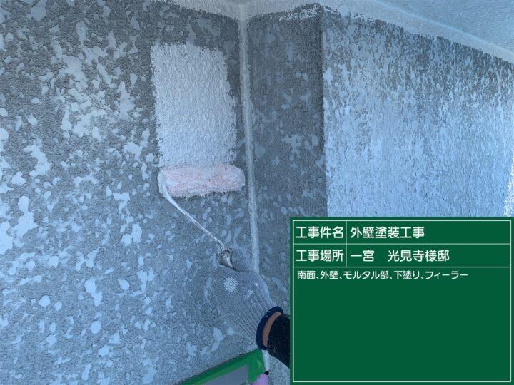 モルタル外壁塗装(下塗り)