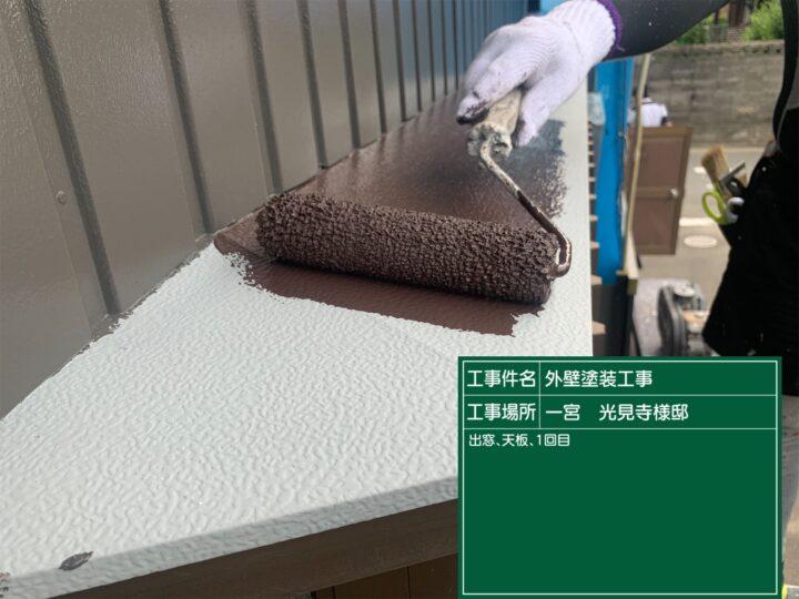 出窓天板塗装(上塗り1回目)