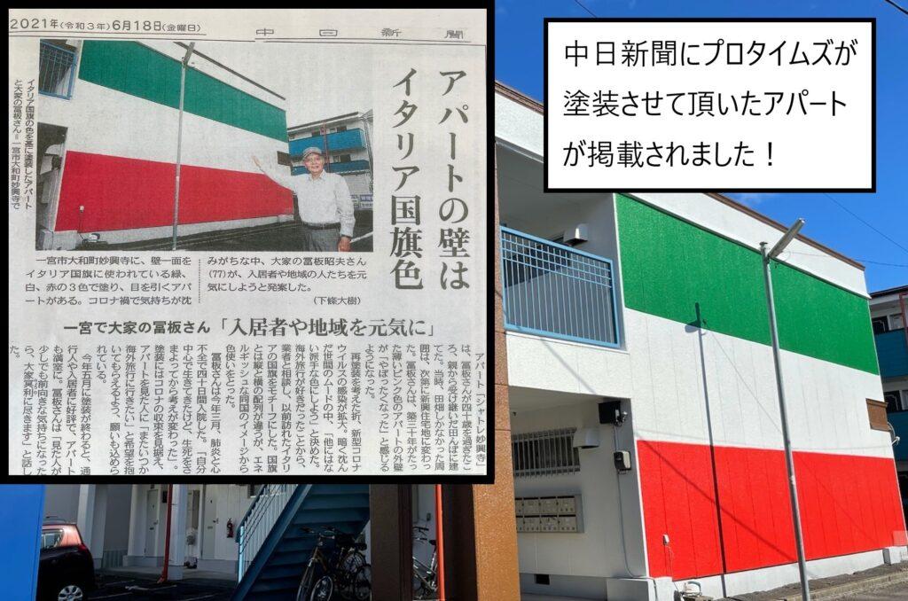 中日新聞に掲載されたアパート