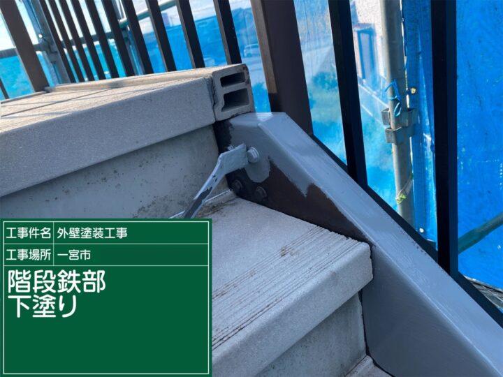 階段鉄部塗装(下塗り)