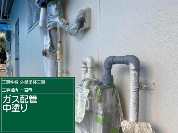 ガス配管塗装(中塗り)