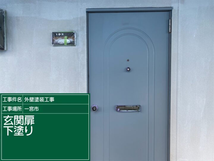 玄関扉塗装(下塗り)