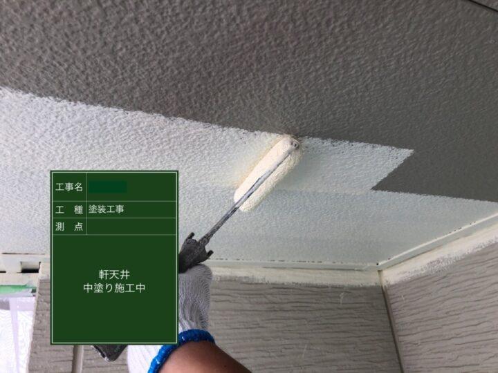 軒天塗装(中塗り)
