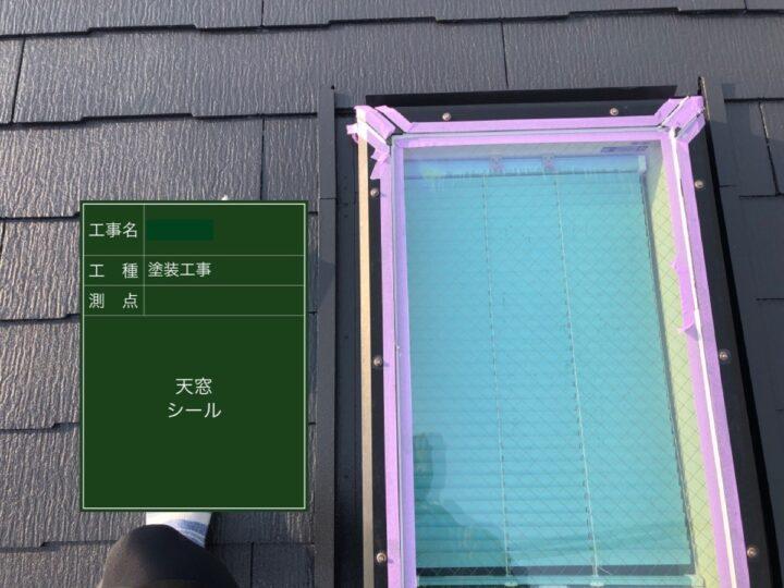 天窓シーリング施工