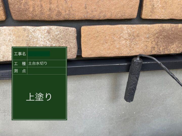 基礎水切り板金塗装(上塗り)