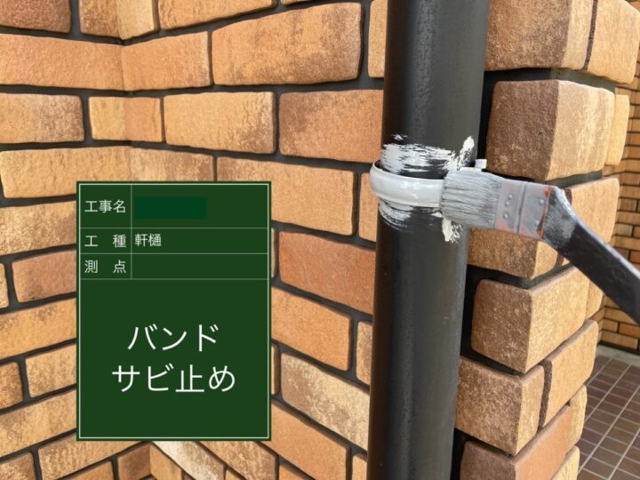 竪樋バンド塗装(錆止め)