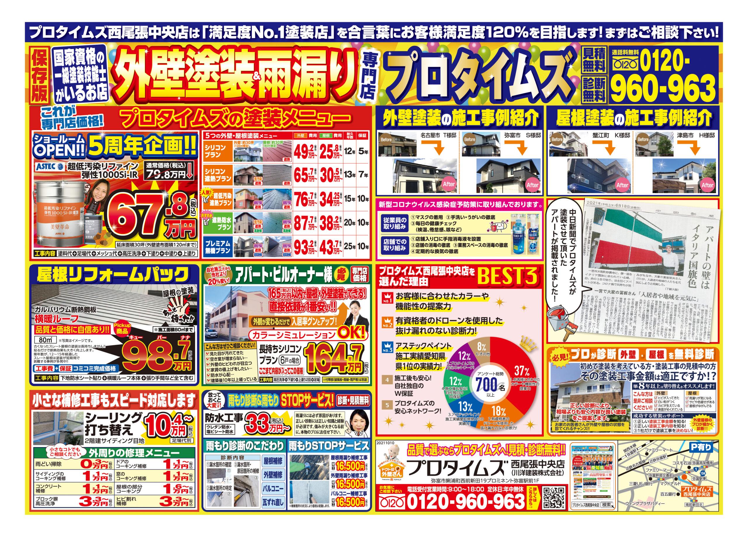 20211010折込みちらし2【西尾張中央店】