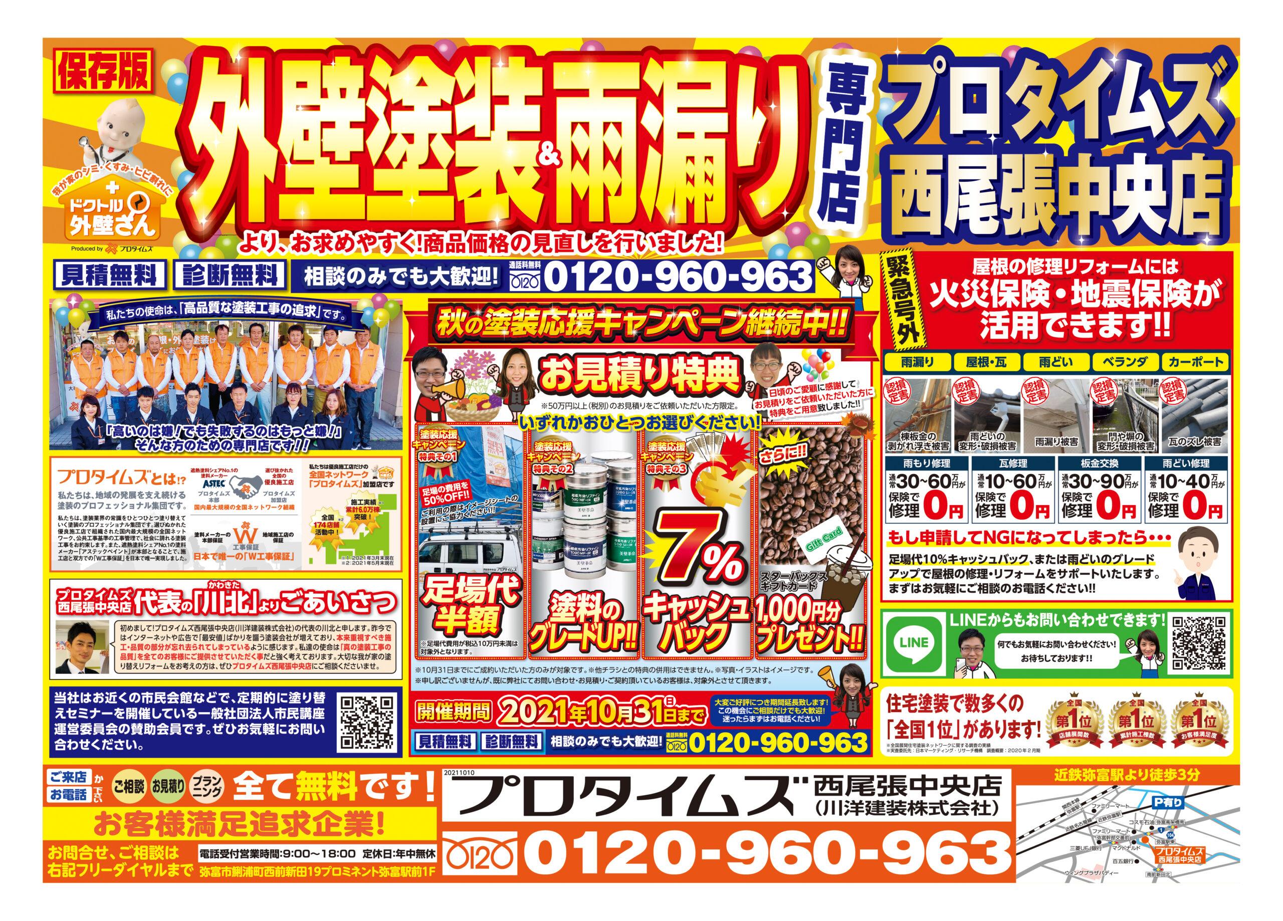 20211010折込みちらし1【西尾張中央店】