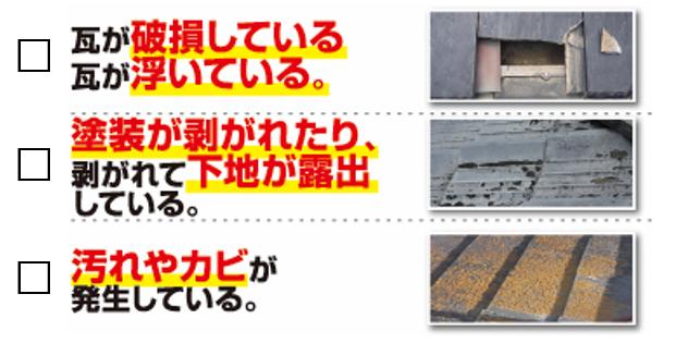 屋根劣化症状1